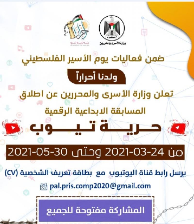 """وزارة الأسرى والمحررين تطلق المسابقة الابداعية الرقمية """"حرية تيوب"""""""